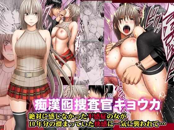 【エロ漫画】痴漢捜査官の女性が痴漢にあって...抵抗したいのに、乳首がゾクゾク感じすぎて頭が真っ白に