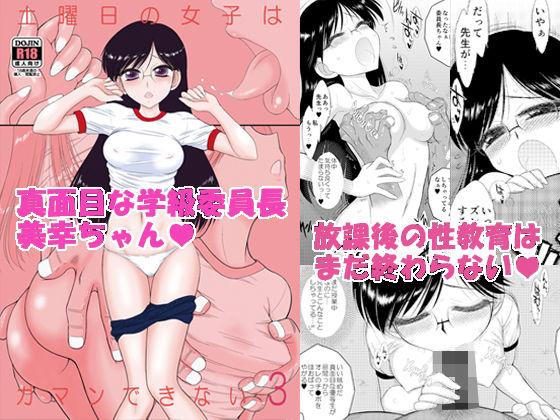 【エロ漫画】「乳首クリクリだめなのぉ!」真面目な学級委員長が発育の良い身体を男性教員に犯されまくる