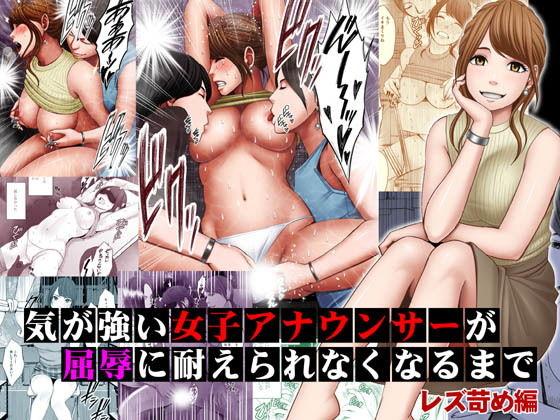 【エロ漫画】巨乳新人女子アナが先輩に呼び出され、媚薬クリームを乳首に塗りこまれ強制乳首イキさせられちゃう