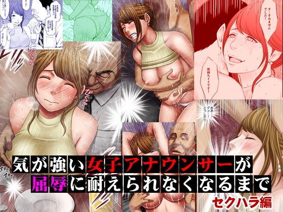 【エロ漫画】美人で巨乳の女子アナが媚薬で超敏感乳首に...セクハラおやじに乳首をクリクリされて何度も乳首イキ