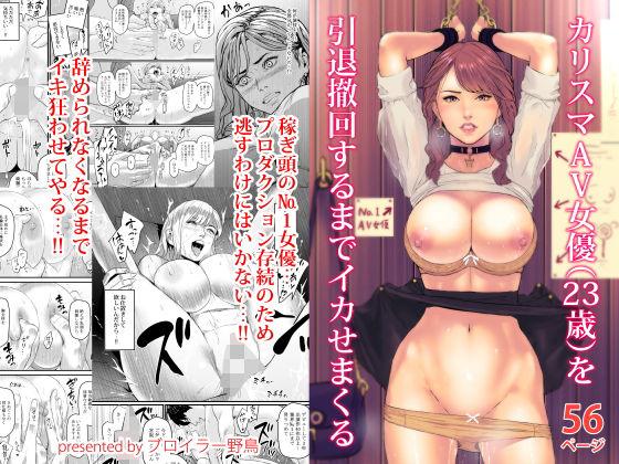 【エロ漫画】生意気なカリスマAV女優を凄テクで乳首とクリをひたすら攻めてイキ狂いさせる「AV女優最高っ♡」