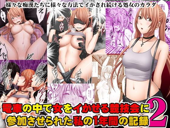 【エロ漫画】「乳首ぃとろけちゃうぅ!」痴漢に3時間も乳首をこねくりまわされて乳首イキっぱなしの巨乳美女
