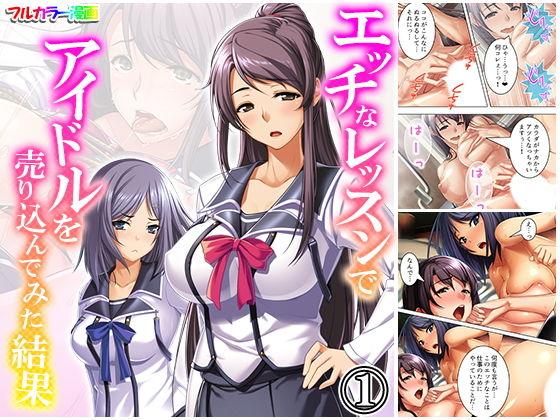 【エロ漫画】「ち、乳首の先っぽはダメですぅ」巨乳グラビアアイドルが路線変更で変態プロデューサーから性指導を受けて...