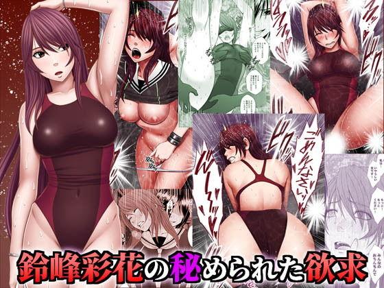 【エロ漫画】学園のアイドルが媚薬漬け!?敏感乳首を水着の上からコリコリされてガクガクに感じちゃう